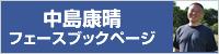 中島康晴フェースブックページ