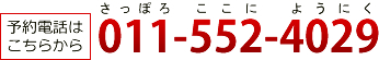 011-552-4029