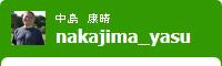twitter nakajima_yasu