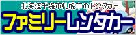北海道ファミリーレンタカー